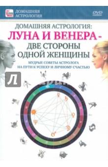Луна и Венера - две стороны одной женщины (DVD)