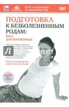 Подготовка к безболезненным родам. Йога для беременных (DVD) йога кундалини