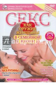 Секс как оружие женщины в семейной жизни (DVD)