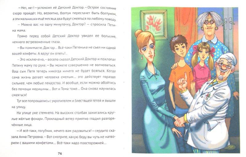 Иллюстрация 1 из 13 для Сказочные повести - Софья Прокофьева   Лабиринт - книги. Источник: Лабиринт