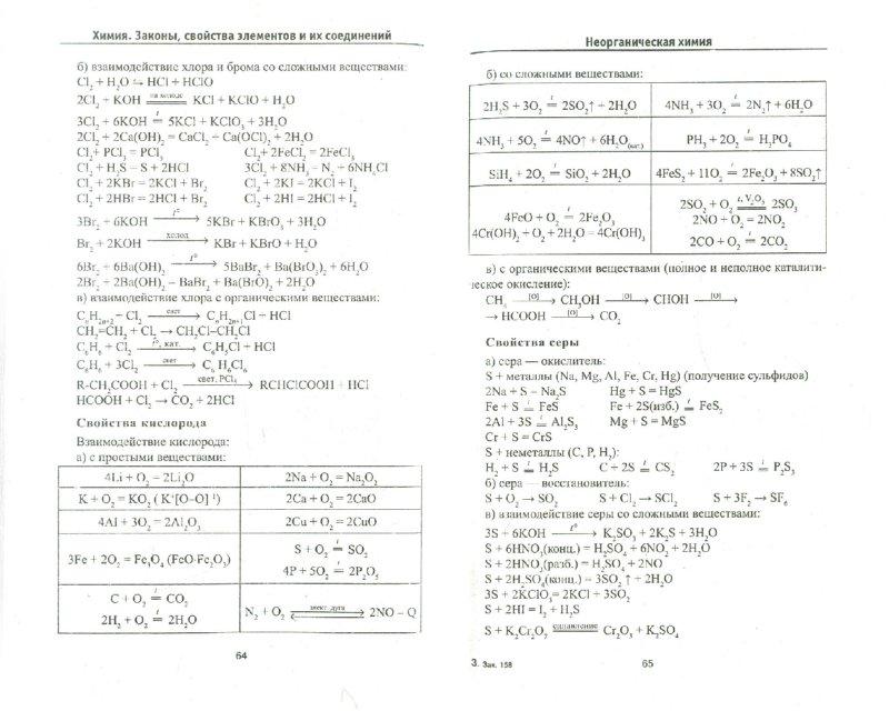 Иллюстрация 1 из 15 для Химия. Законы, свойства элементов и их соединений - Татьяна Литвинова | Лабиринт - книги. Источник: Лабиринт
