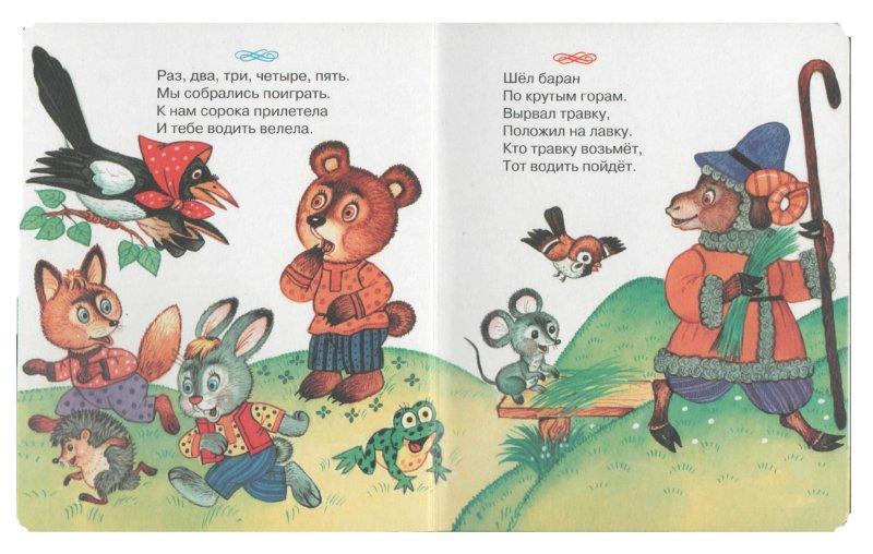 Иллюстрация 1 из 8 для Считалки | Лабиринт - книги. Источник: Лабиринт