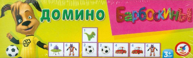 Иллюстрация 1 из 6 для Домино Барбоскины. Большое, пластиковое (2506) | Лабиринт - игрушки. Источник: Лабиринт