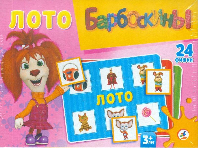 Иллюстрация 1 из 7 для Лото Барбоскины. Пластик. 24 фишки (2504) | Лабиринт - игрушки. Источник: Лабиринт