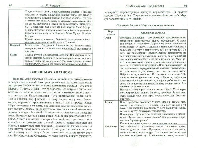Иллюстрация 1 из 2 для Медицинская астрология - А. Рыжов | Лабиринт - книги. Источник: Лабиринт