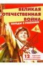 Шипунова В. А. Беседы с ребенком. Великая Отечественная Война. Комплект карточек