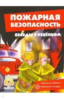 Пожарная безопасность (комплект карточек)