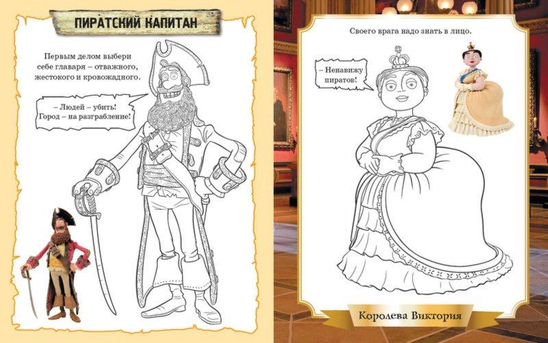 Иллюстрация 1 из 3 для Пираты! Руководство для пирата. Книжка-раскраска | Лабиринт - книги. Источник: Лабиринт