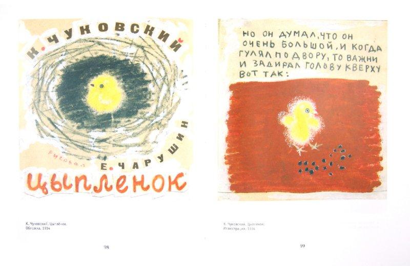 Иллюстрация 1 из 59 для Звери и птицы Евгения Чарушина - Эраст Кузнецов | Лабиринт - книги. Источник: Лабиринт