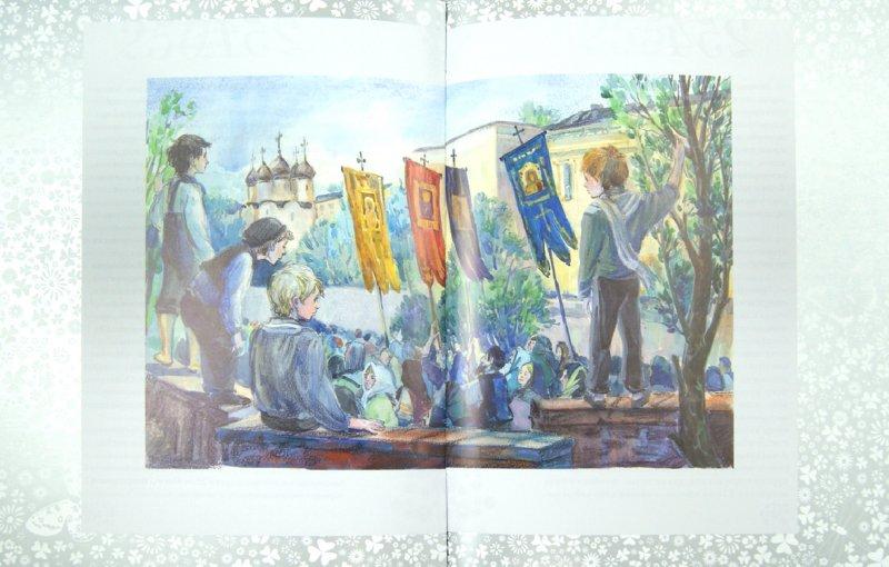 Иллюстрация 1 из 3 для Лето Господне - Иван Шмелев | Лабиринт - книги. Источник: Лабиринт