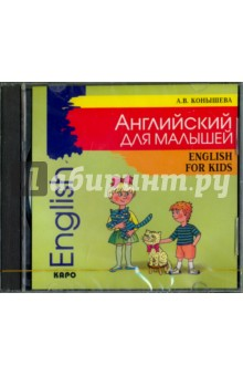 Английский для малышей (CDmp3)