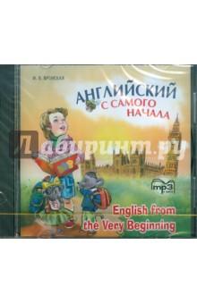 Английский с самого начала (CDmp3)