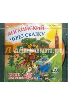 Zakazat.ru: Английский через сказку (CDmp3). Остапенко Кира Константиновна