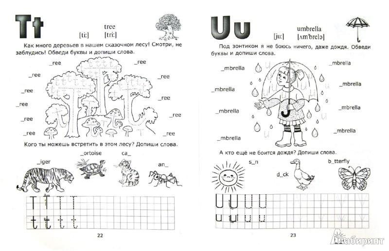 Иллюстрация 1 из 15 для Веселые прописи английского языка - Светлана Фурсенко | Лабиринт - книги. Источник: Лабиринт