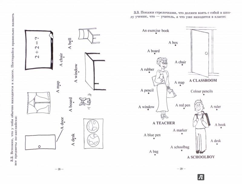 Иллюстрация 1 из 16 для От слова к слову. Игры с английскими словами - Наталья Хисматулина   Лабиринт - книги. Источник: Лабиринт