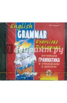 Английская грамматика в упражнениях и диалогах. Книга 1 (CDmp3)
