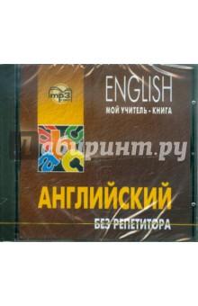 Английский без репетитора. Самоучитель (CDmp3)
