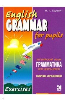 Грамматика английского языка для школьников. Учебное пособие для детей. Книга 2