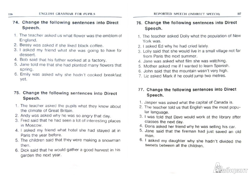 решебник грамматики по английскому