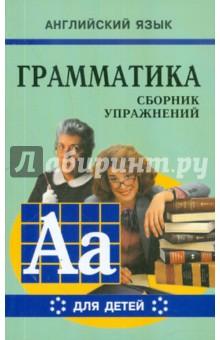 Грамматика английского языка для школьников. Сборник упражнений. Книга 6