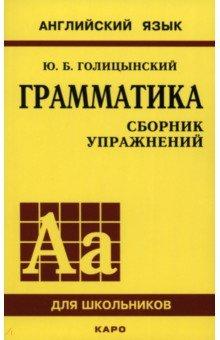 Голицынский 5 Издание Учебник Решебник
