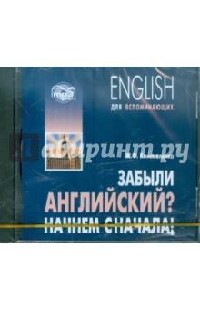 Забыли английский? Начнем сначала! (CDmp3)