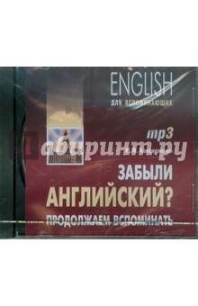 Забыли английский? Продолжаем вспоминать (CDmp3)