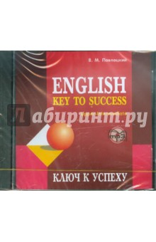 Ключ к успеху (CDmp3)