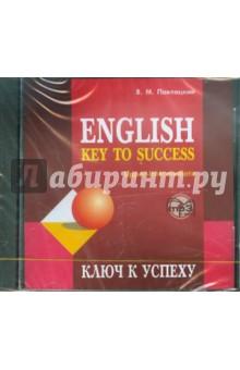 Ключ к успеху (CDmp3) choices upper intermediate учебное пособие access code