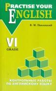 Контрольные работы по английскому языку. Для учащихся 6 класса гимназий и школ с углуб. изучением