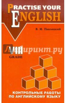 Контрольные работы по англ. языку. Для учащихся 8 кл. гимназий и школ с углубл изучением англ. языка