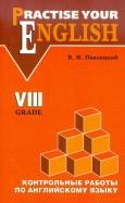 Английский язык. 8 класс. Контрольные работы для гимназий и школ с углубленным изучением англ. языка