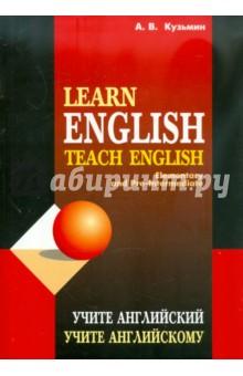 Учите английский. Учите английскому. Учебное пособие для студентов, начинающих изучать англ. язык английский язык учебное пособие для начинающих