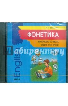 Фонетика. Начинаем читать, писать и говорить по-английски (CDmp3)