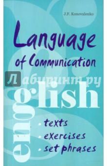 Язык общения. Английский для успешной коммуникации