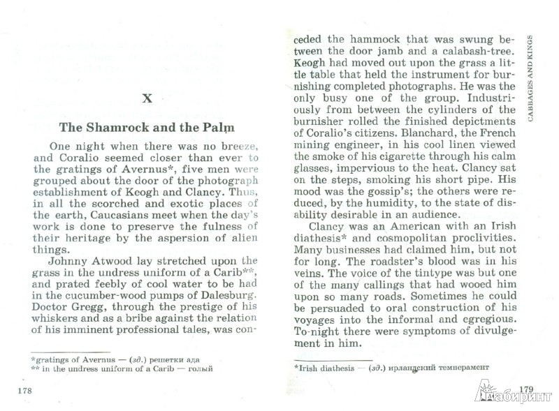 Иллюстрация 1 из 9 для Cabbages and Kings - Henry O. | Лабиринт - книги. Источник: Лабиринт