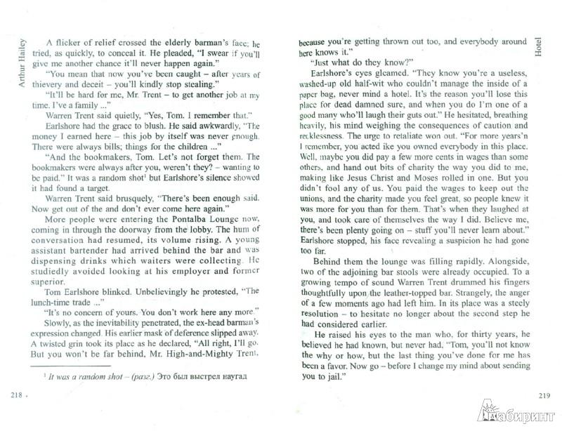 Иллюстрация 1 из 14 для Hotel - Arthur Hailey | Лабиринт - книги. Источник: Лабиринт
