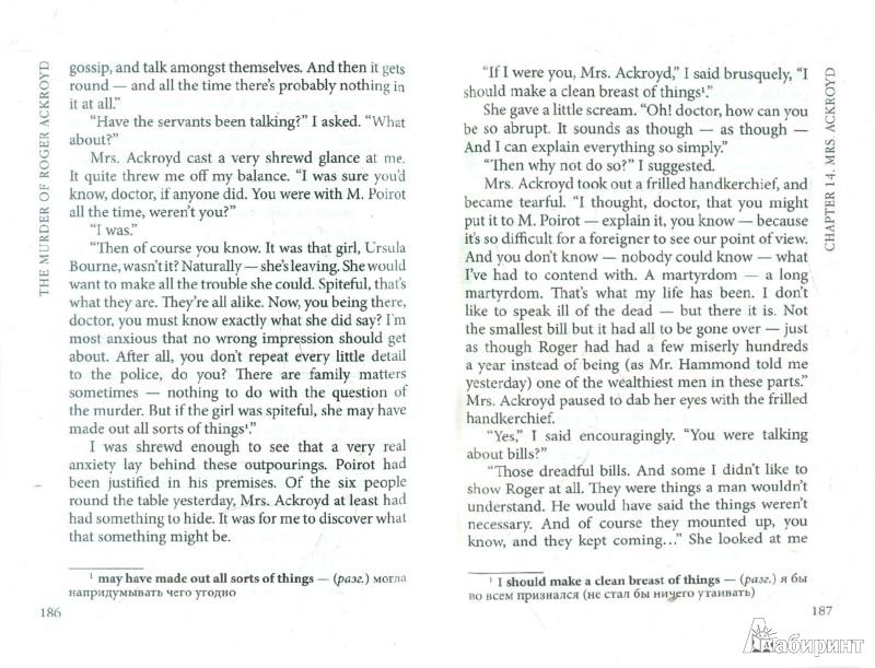 Иллюстрация 1 из 4 для The murder of Roger Ackroyd - Agatha Christie | Лабиринт - книги. Источник: Лабиринт
