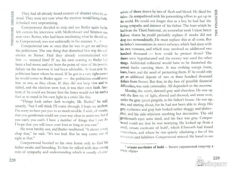 Иллюстрация 1 из 4 для The Financier - Theodore Dreiser   Лабиринт - книги. Источник: Лабиринт