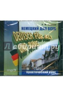 Немецкий для всех (CDmp3) м н есакова русская культура xv–xvii веков учебное пособие для иностранных учащихся