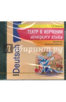 Театр в изучении немецкого языка (CD)