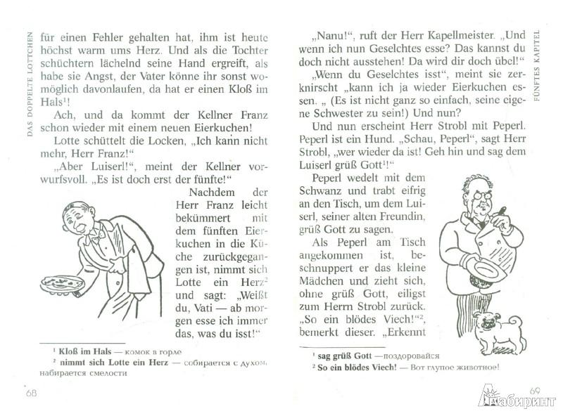 Иллюстрация 1 из 26 для Das doppelte Lottchen - Erich Kastner   Лабиринт - книги. Источник: Лабиринт