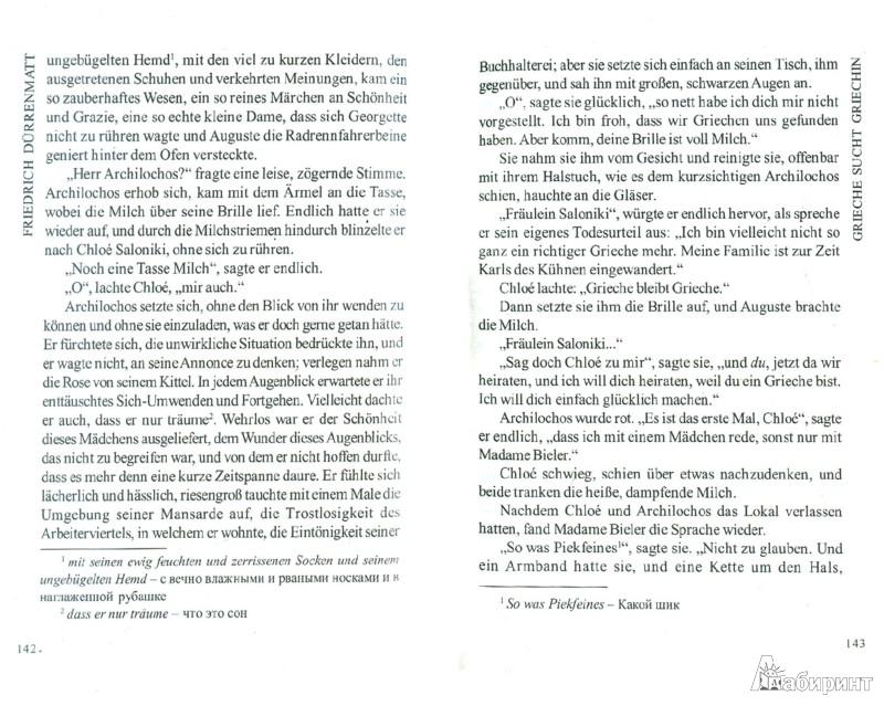 Иллюстрация 1 из 7 для Der Richter und sein Henker. Grieche sucht Griechin - Friedrich Durrenmatt | Лабиринт - книги. Источник: Лабиринт