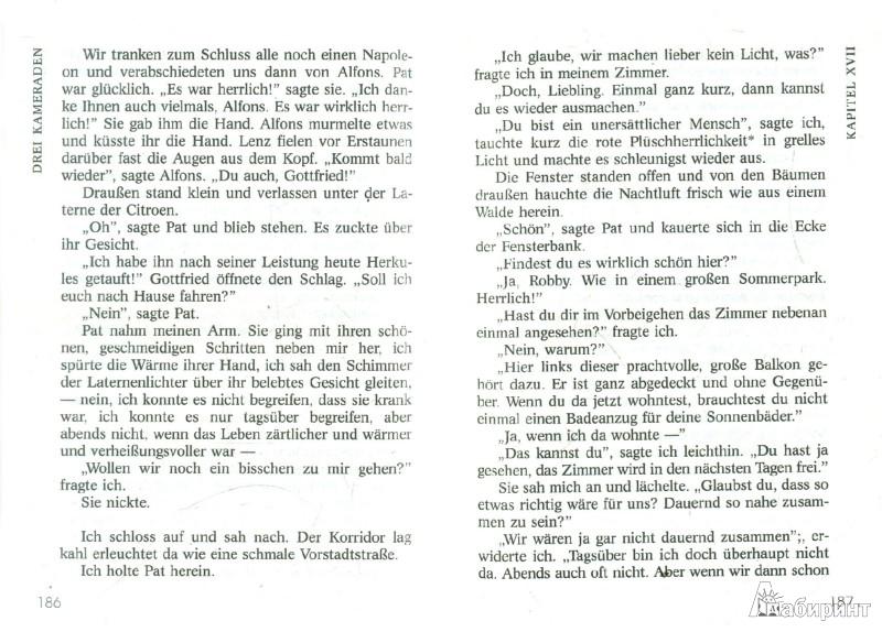 Иллюстрация 1 из 12 для Drei Kameraden - Erich Remarque | Лабиринт - книги. Источник: Лабиринт