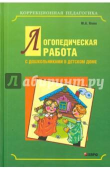 Логопедическая работа с дошкольниками в детском доме консультирование родителей в детском саду возрастные особенности детей