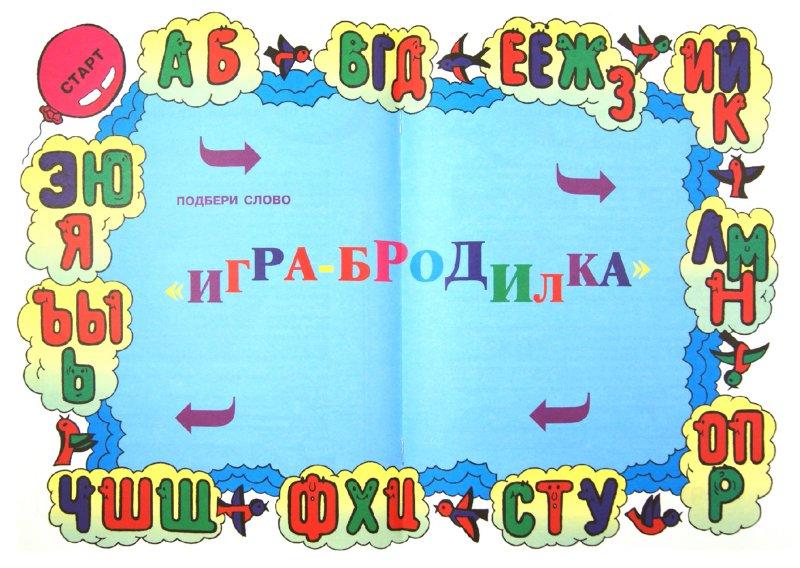 Иллюстрация 1 из 26 для Живые буквы. Играем, отгадываем, учимся. Развивающие игры с буквами и словами - Юрий Гурин | Лабиринт - книги. Источник: Лабиринт