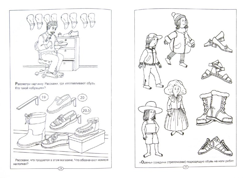 Иллюстрация 1 из 15 для Как мы живем. Наблюдаем, размышляем, играем - Светлана Кудрина | Лабиринт - книги. Источник: Лабиринт