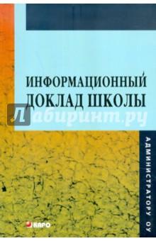Информационный доклад школы. Методическое пособие для руководителей учреждений общего образования