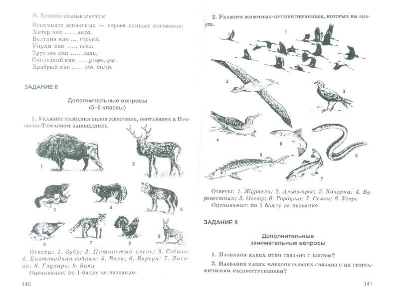 Иллюстрация 1 из 9 для Окружающий мир глазами детей. Развивающие задания для работы со школьниками - Наталья Груздева | Лабиринт - книги. Источник: Лабиринт