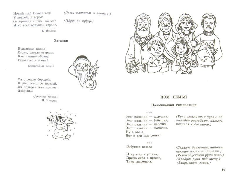 Иллюстрация 1 из 4 для 29 лексических тем. Пальчиковые игры, упражнения на координацию слова с движением, загадки 4-5 лет - Анжелика Никитина | Лабиринт - книги. Источник: Лабиринт